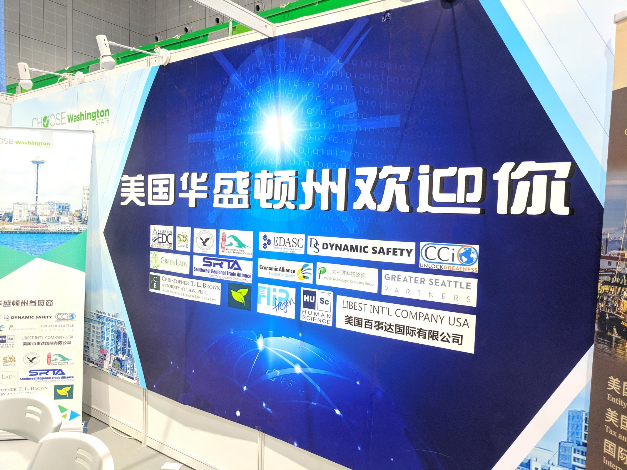 The 'Choose Washington' banner at the China International Import Expo in Shanghai, November 5-9, 2018.